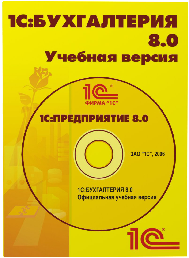 1C Бухгалтерия 8.0 Учебная версия SotMarket.ru 440.000