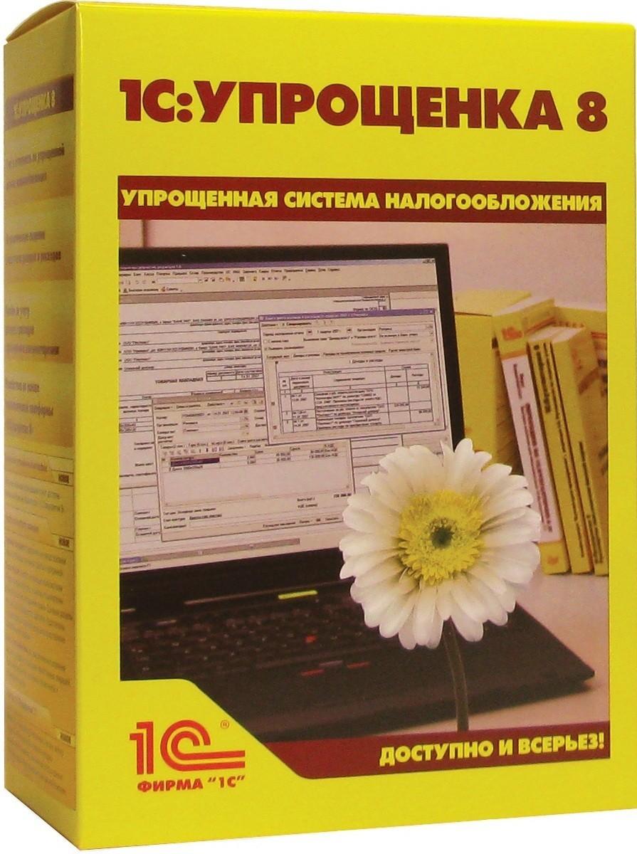 1C Упрощенка 8 SotMarket.ru 2230.000