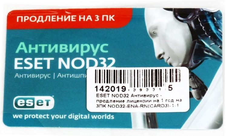ESET NOD32 NOD32-ENA-RN SotMarket.ru 1290.000
