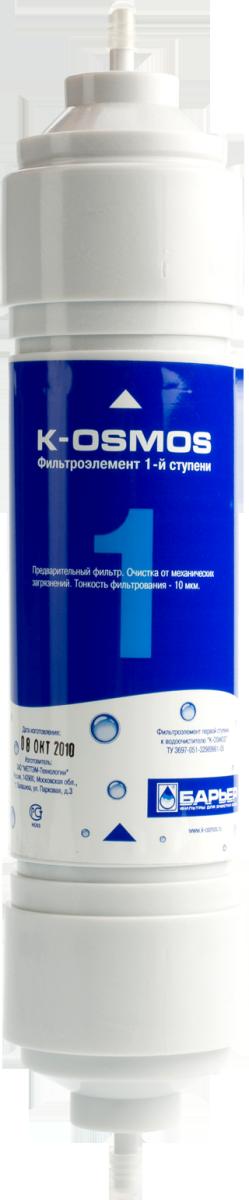 Картридж Барьер K-OSMOS 1-ая ступень SotMarket.ru 280.000