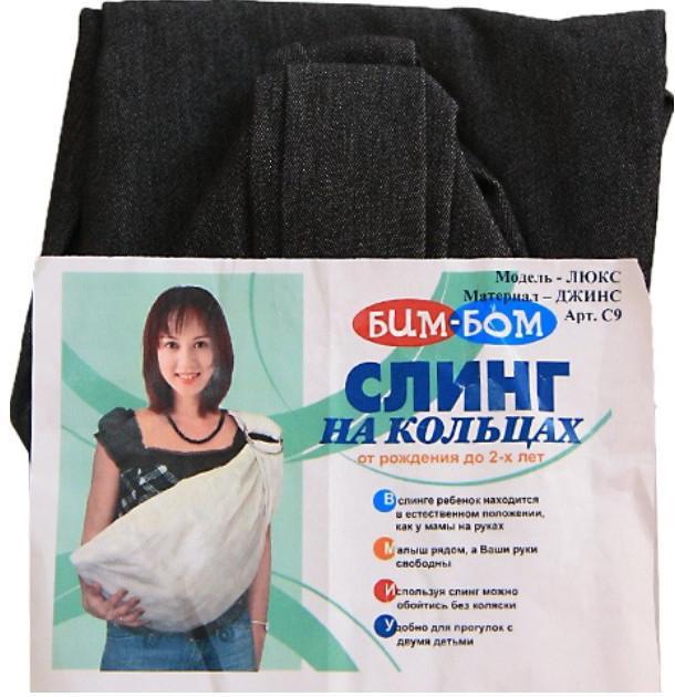 БИМ-БОМ Люкс С9 SotMarket.ru 1380.000