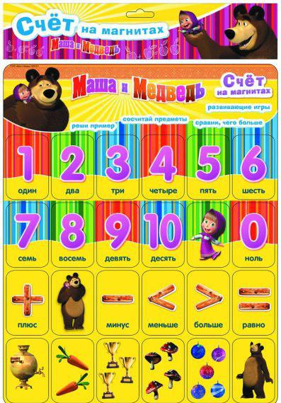Маша и Медведь Росмэн Счет на магнитах 51976 SotMarket.ru 420.000