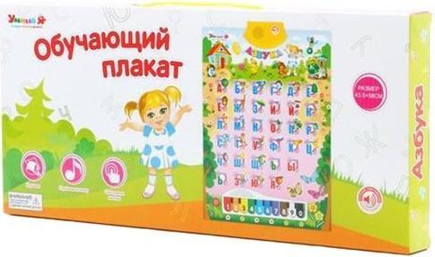 Плакат Азбука-2 SotMarket.ru 1120.000