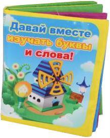 Игрушка для ванной Книжка Водные рисунки Буквы Shantou Gepai CHH54-A SotMarket.ru 400.000