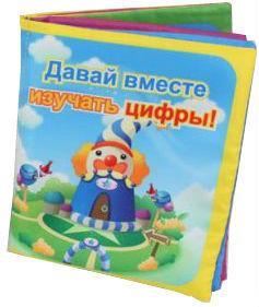 Игрушка для ванной Книжка Водные рисунки Цифры Shantou Gepai CHH55-A SotMarket.ru 410.000