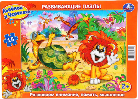 УМка Львенок и Черепаха 179321