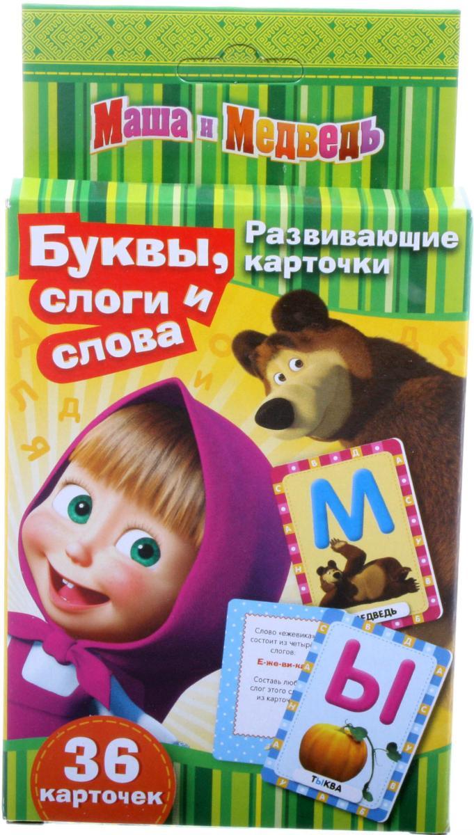 Буквы, слоги и слова Маша и Медведь Росмэн 17067 SotMarket.ru 200.000