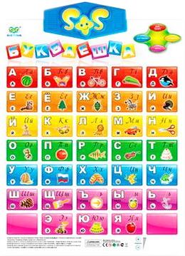 S+S Toys Букваешка EH4426R SotMarket.ru 690.000