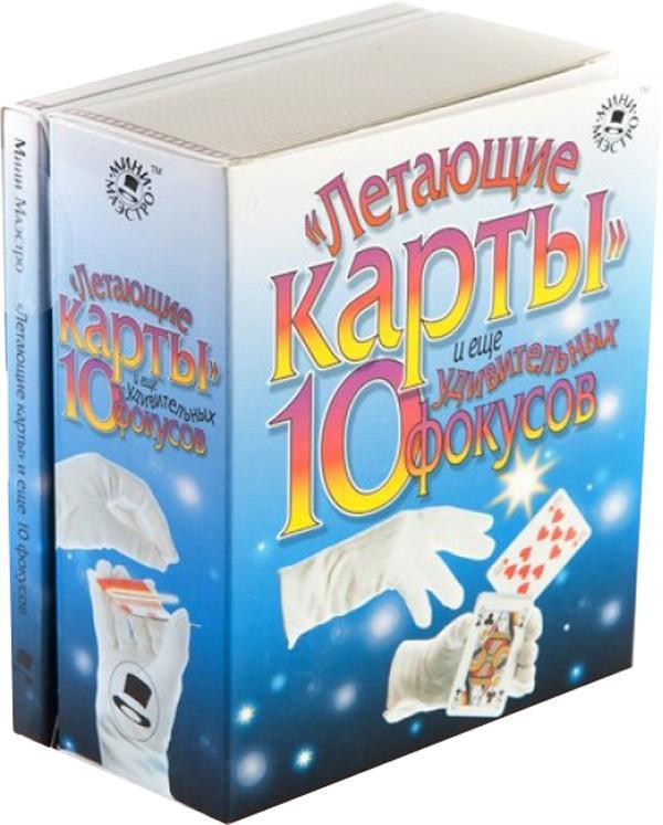 Новый формат Летающие карты и еще 10 удивительных фокусов 60507 SotMarket.ru 390.000