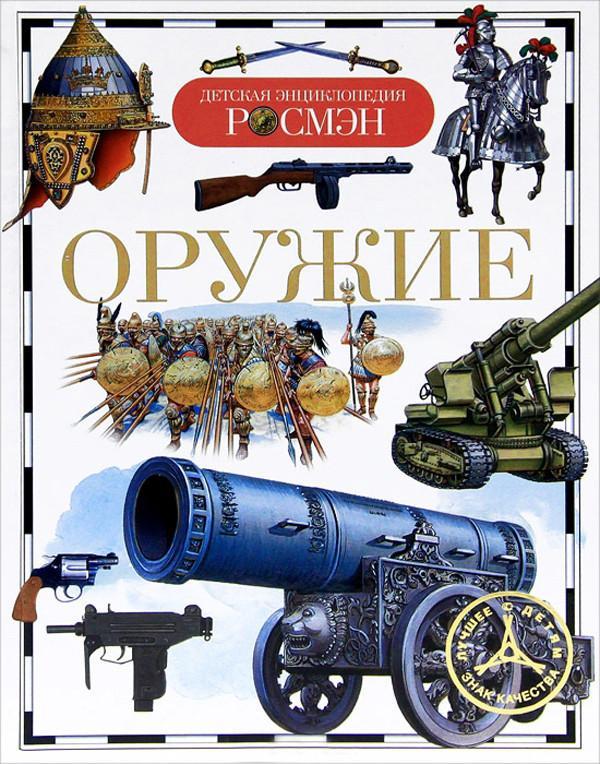 Оружие, Росмэн, Шокарев Ю. В. SotMarket.ru 170.000