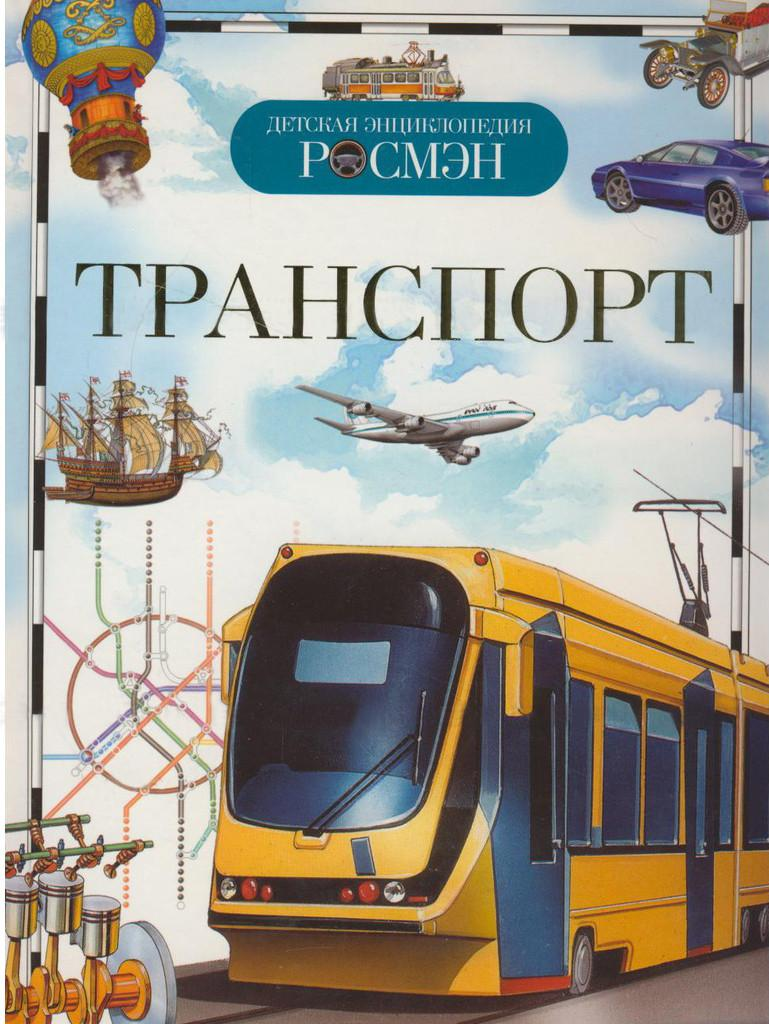 Транспорт, Росмэн, Гальперштейн Л. Я. SotMarket.ru 160.000