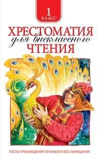 Хрестоматия для внеклассного чтения 1 класс, Росмэн SotMarket.ru 260.000