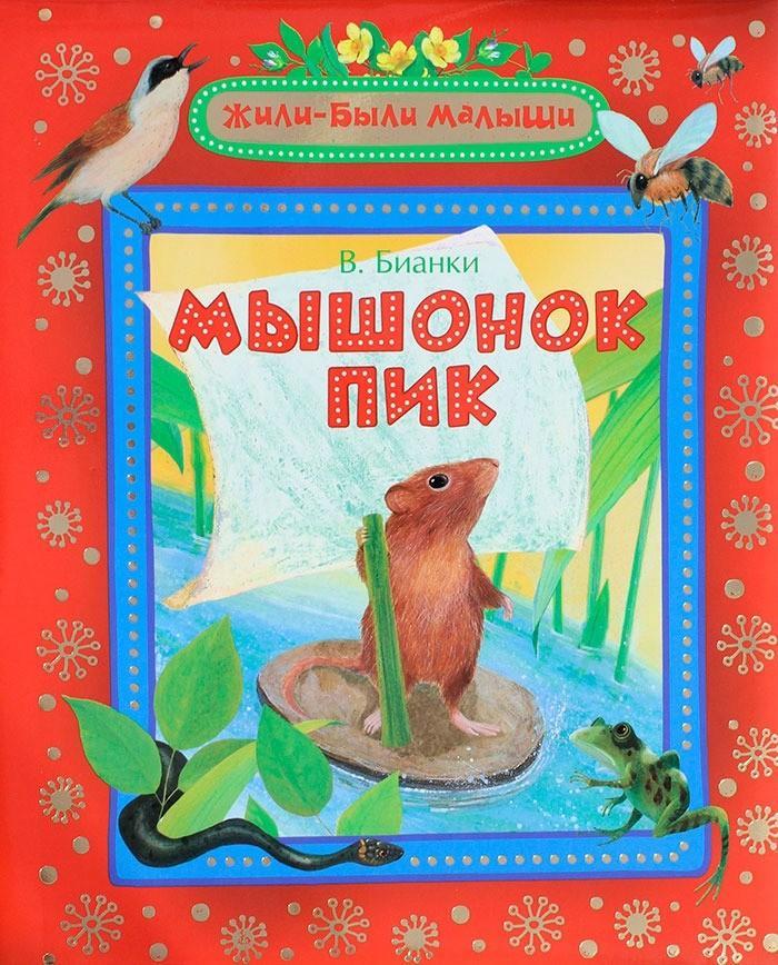 Мышонок Пик, Росмэн, Бианки В. В. SotMarket.ru 190.000