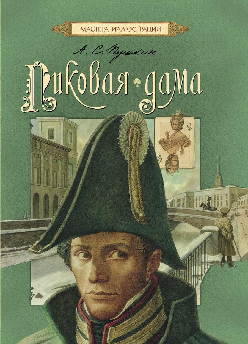Пиковая дама, Росмэн, Пушкин А. С. SotMarket.ru 410.000
