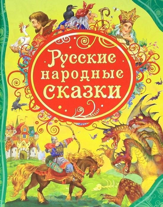 Русские народные сказки, Росмэн SotMarket.ru 310.000