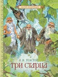 Три старца, Росмэн, Толстой Л. Н. SotMarket.ru 410.000