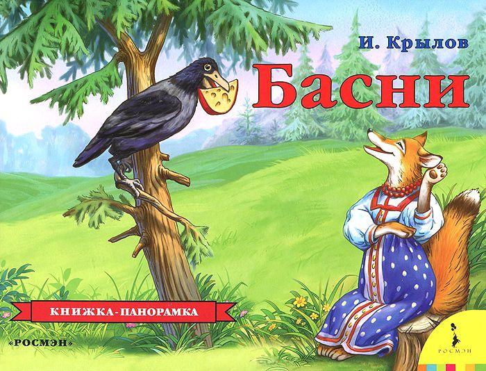 Басни, Росмэн, Крылов И. А. SotMarket.ru 200.000