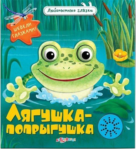 Лягушка-попрыгушка, Азбукварик SotMarket.ru 420.000