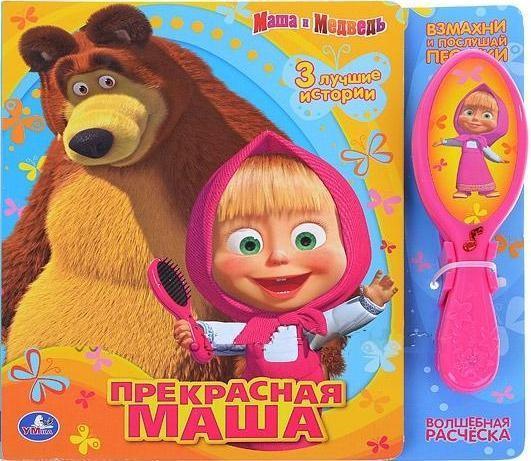 Маша и Медведь. Прекрасная Маша С-трейд SotMarket.ru 1130.000