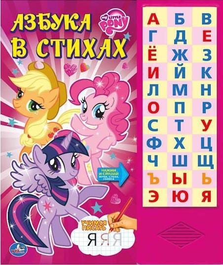 Мои маленькие пони. Азбука в стихах, УМка Кузнецова О. SotMarket.ru 1110.000