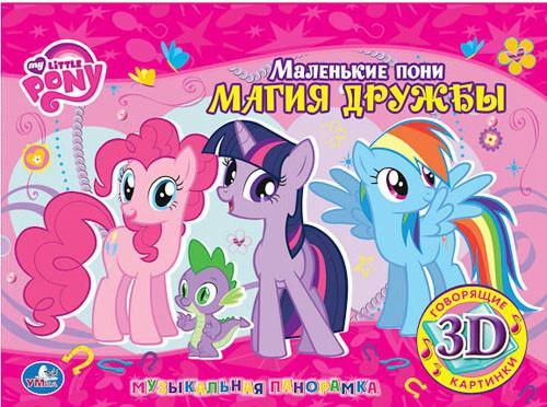 My Little Pony. Магия дружбы, УМка SotMarket.ru 1140.000