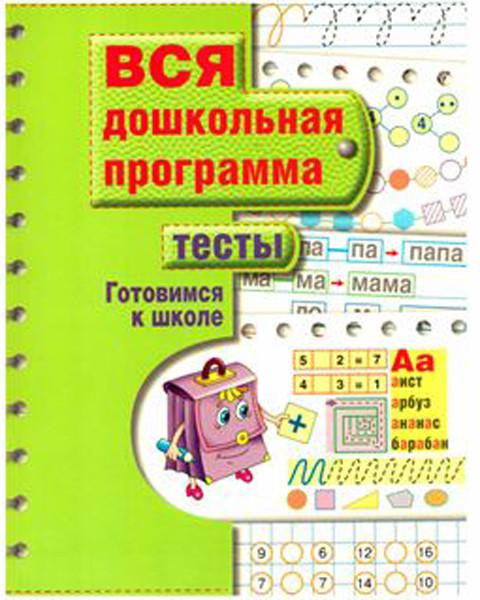 Тесты. Готовимся к школе. Вся дошкольная программа, Росмэн, Гаврина С. SotMarket.ru 240.000