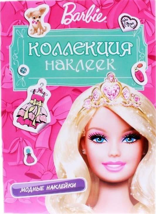 Barbie. Коллекция наклеек (розовая), Росмэн SotMarket.ru 160.000