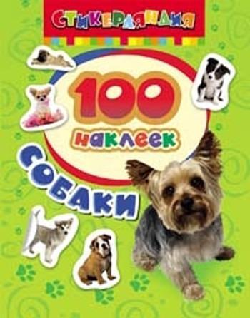 Собаки. 100 наклеек, Росмэн SotMarket.ru 220.000