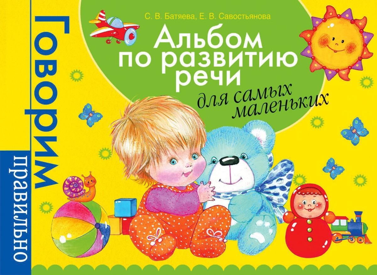 Альбом по развитию речи для самых маленьких, Росмэн, Батяева С. В. SotMarket.ru 330.000