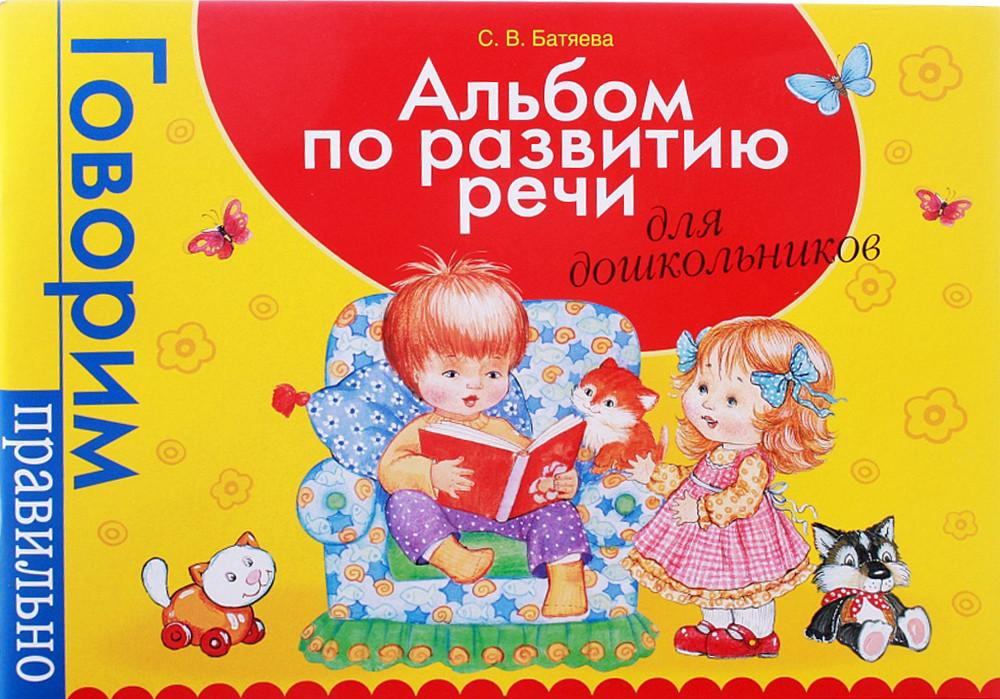 Альбом по развитию речи, Росмэн, Батяева С. В. SotMarket.ru 200.000