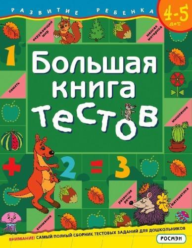 Большая книга тестов. 4-5 лет, Росмэн, Гаврина С. Е. SotMarket.ru 170.000