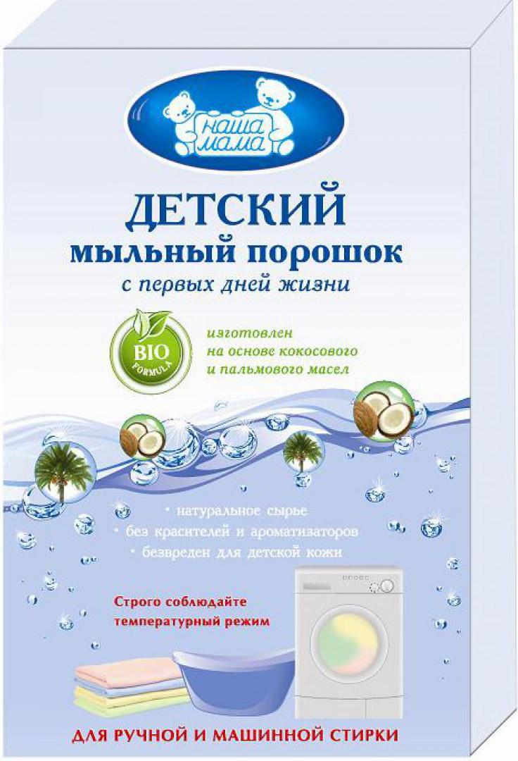 Стиральный порошок Наша Мама 10200 200 гр SotMarket.ru 170.000