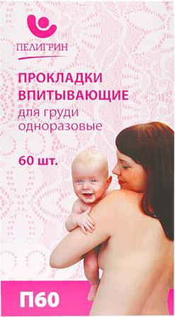 Прокладки ПЕЛИГРИН П60 SotMarket.ru 260.000