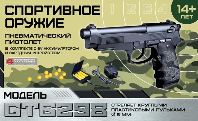 Пистолет S+S Toys GT6298 SotMarket.ru 1170.000