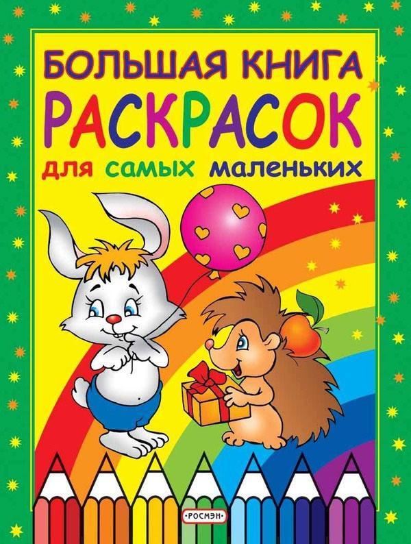 Большая книга раскрасок Росмэн Для самых маленьких