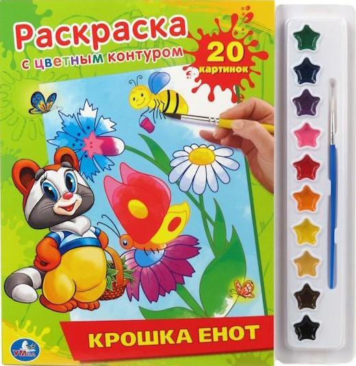 Крошка Енот УМка 174649 SotMarket.ru 410.000