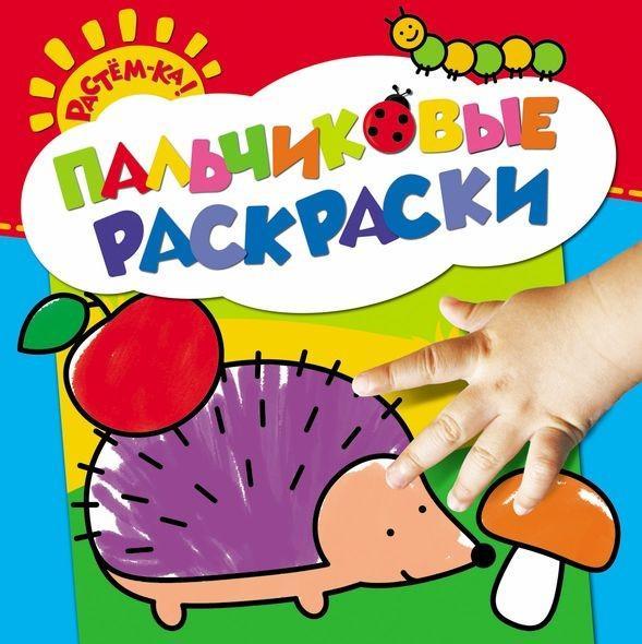 Пальчиковые раскраски Ёжик Росмэн 22963