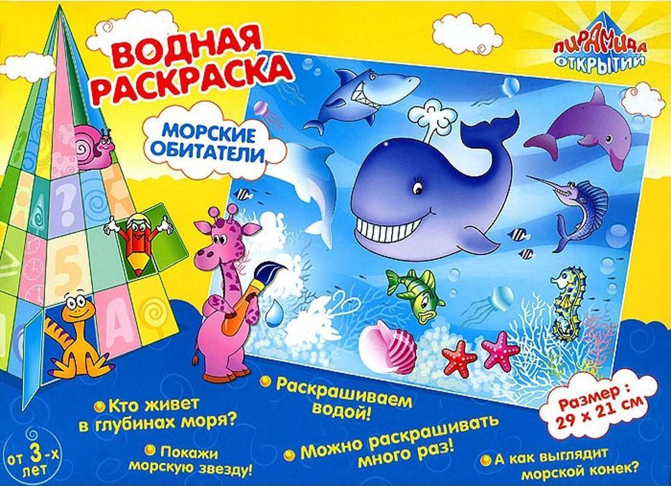 Морские обитатели Пирамида открытий 36998 SotMarket.ru 150.000
