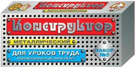 Конструктор Десятое Королевство металлический №5 03157 SotMarket.ru 370.000