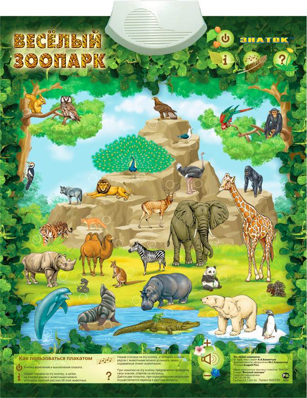 Знаток Веселый зоопарк PL-06-ZOO SotMarket.ru 1130.000