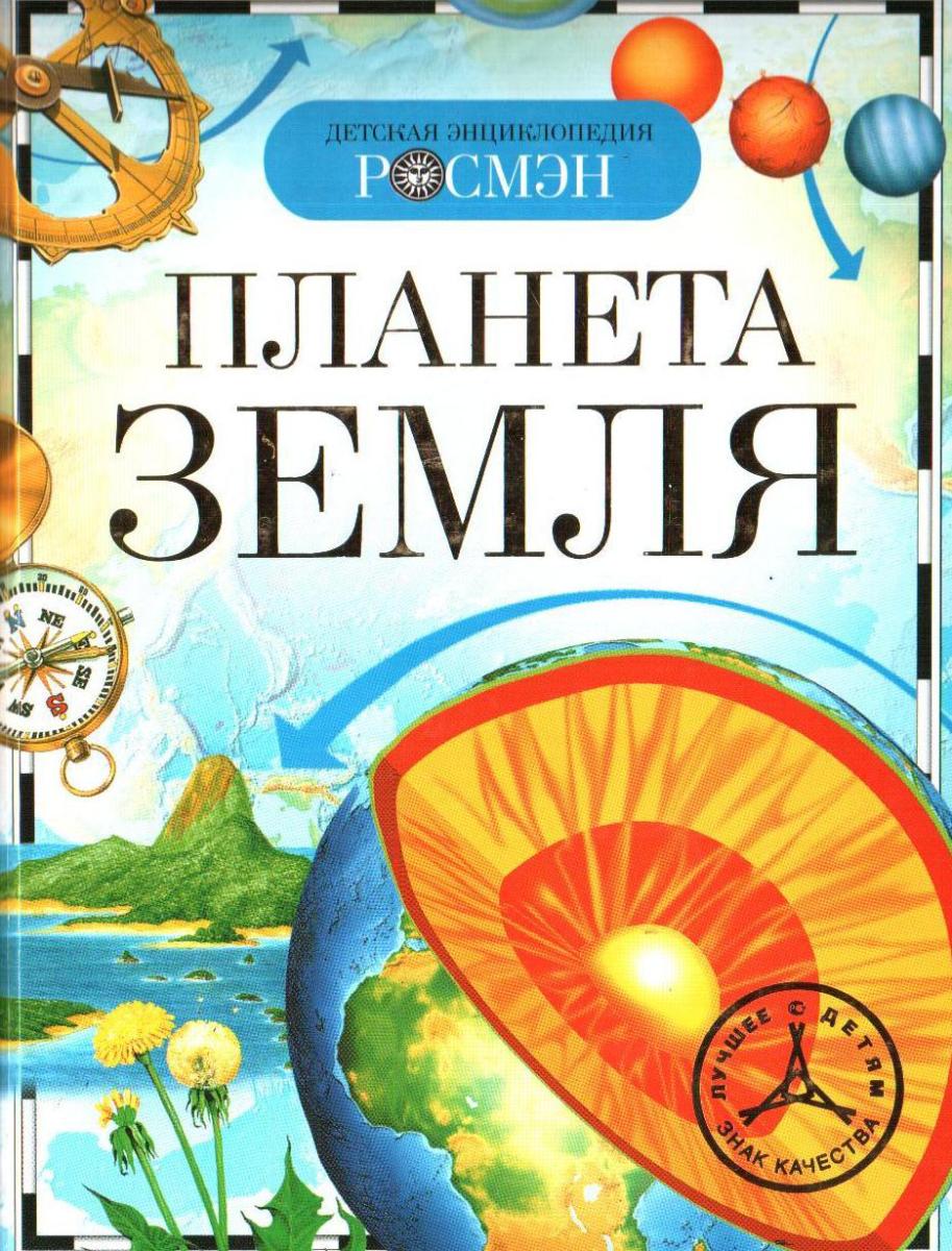 Планета Земля, Росмэн, Абакумова Г. М., Ананьев Г.С. SotMarket.ru 160.000