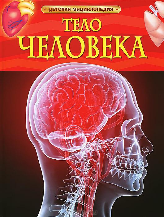 Тело человека, Росмэн, Смит М. SotMarket.ru 260.000