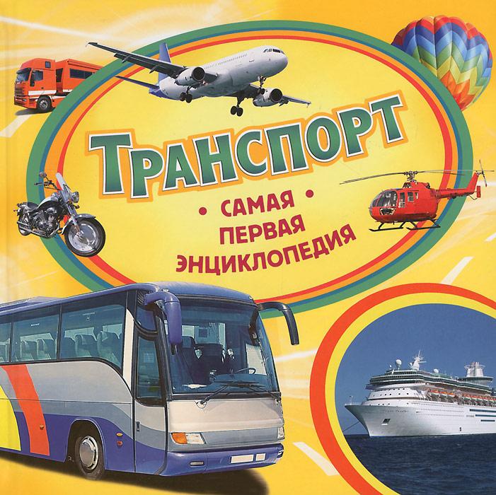 Транспорт, Росмэн, Шумеева С. Г. SotMarket.ru 160.000