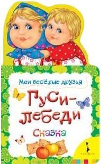 Гуси-лебеди, Росмэн, 19756 SotMarket.ru 150.000