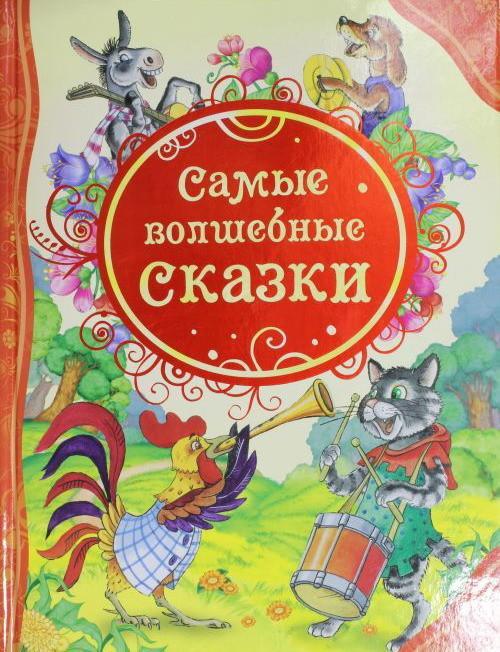 Самые волшебные сказки, Росмэн SotMarket.ru 310.000