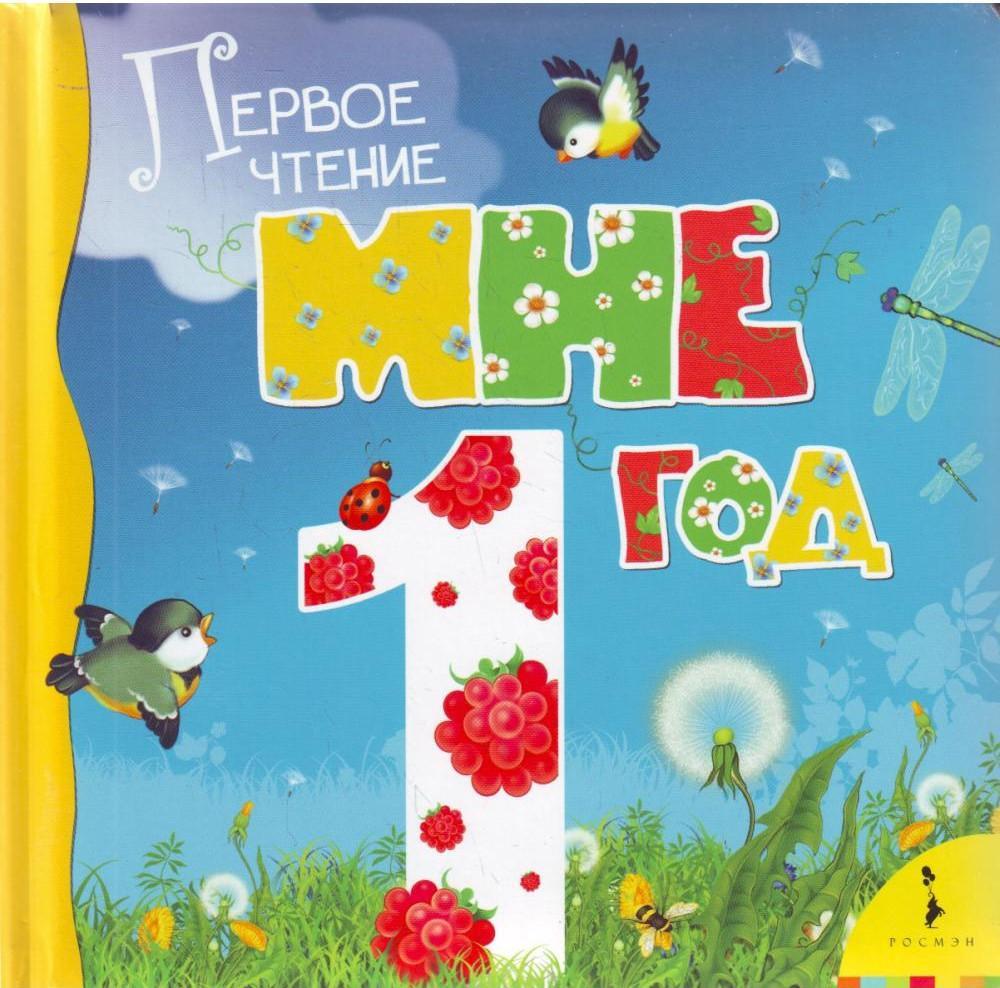 Мне 1 год (Сборник), Росмэн SotMarket.ru 350.000