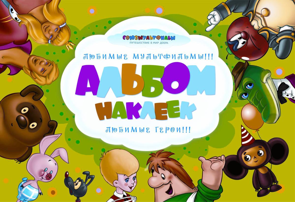 Союзмультфильм Альбом наклеек (зеленый), Росмэн SotMarket.ru 210.000