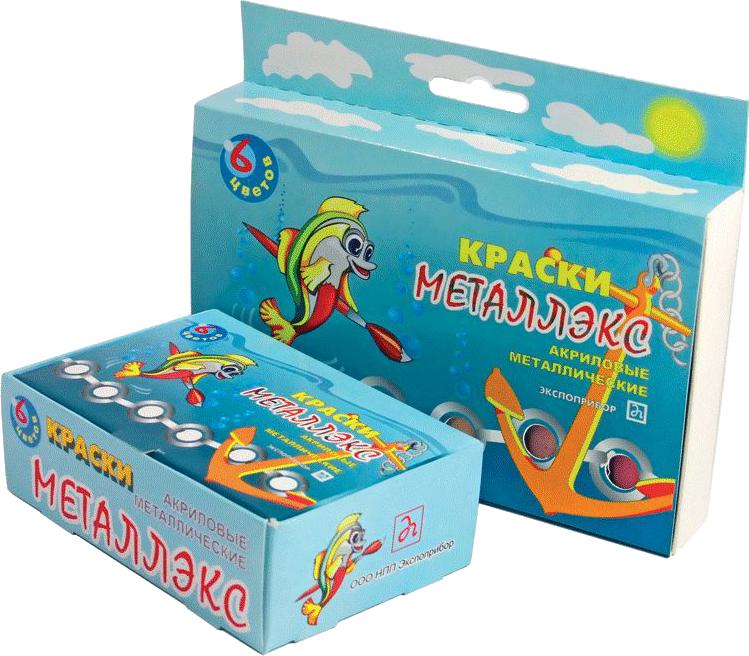 Краски Экспоприбор Металлэкс 6 цветов 23-6.20-50 SotMarket.ru 190.000