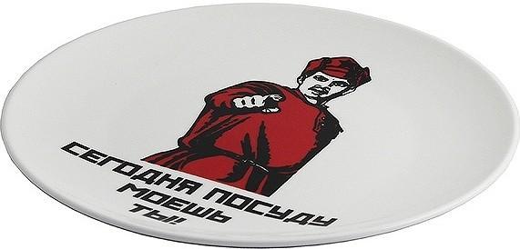 Тарелка Эврика Сегодня посуду моешь ты 95139 SotMarket.ru 550.000