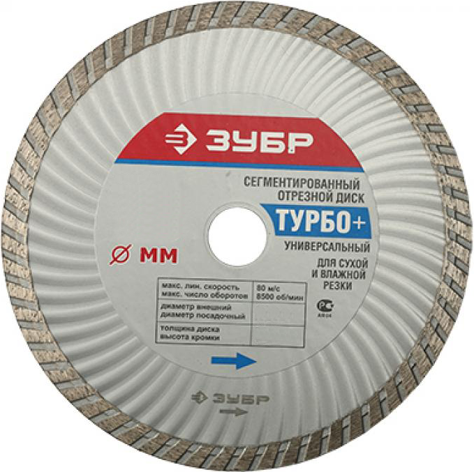 Отрезной диск ЗУБР 36653-200 SotMarket.ru 1250.000